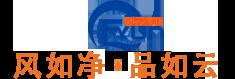 江苏风云净化科技有限公司