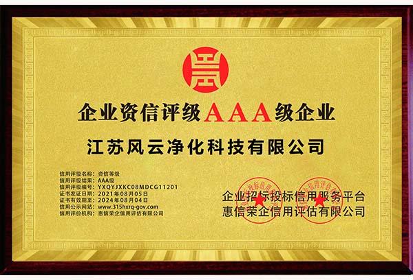 企业资质评级AAA级企业