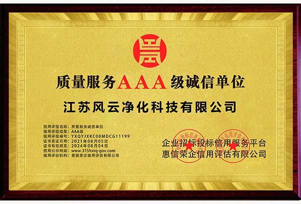 质量服务AAA级诚信单位