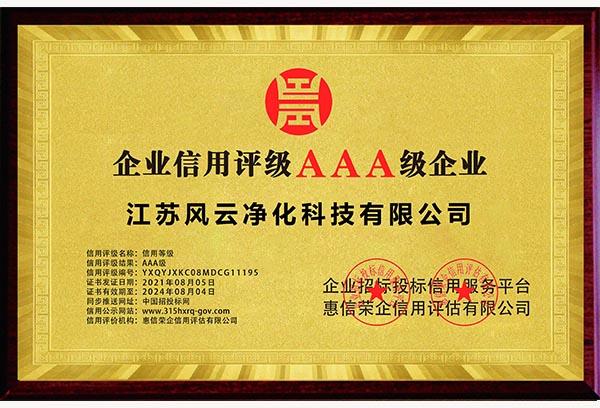 企业信用评级AAA级企业